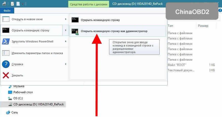 How to install VIDA2014D on Windows 8.1 / 10 Pro / Core x86 / x64 PC?