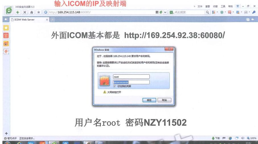 How to Update BMW ICOM Firmware by IE Browser
